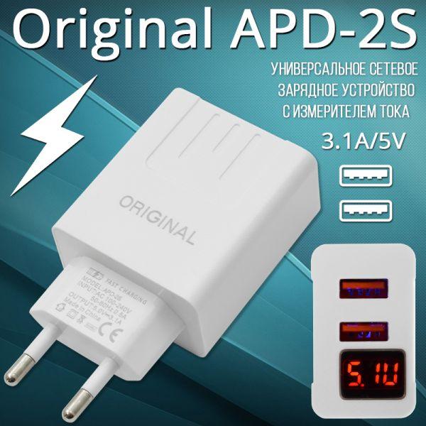 Оригинальное Универсальное Качественное сетевое зарядное устройство Original APD-2S с измерителем тока (Android/IOS))