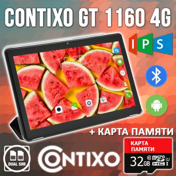 """Игровой CONTIXO GT 1160 4G 10.1"""" 1920х1200 3GB/32GB GPS + Чехол-вкладыш + Карта памяти 32GB"""