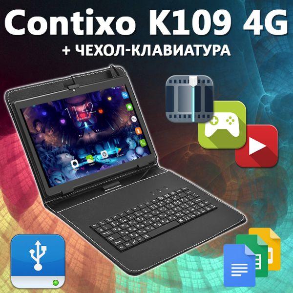 "Игровой планшет CONTIXO K109 4G 10.1"" 1920х1200 3GB RAM 32GB ROM + Чехол-клавиатура"