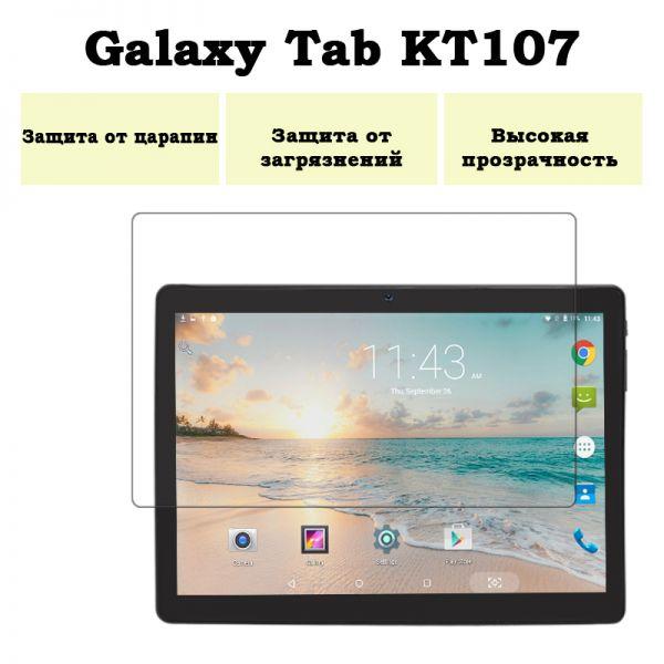 """Защитная пленка на планшет Galaxy Tab KT107 с диагональю экрана 10.1"""""""