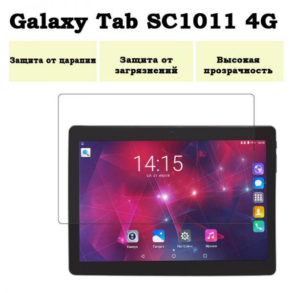 """Защитная пленка на планшет Galaxy Tab SC1011 4G с диагональю экрана 10.1"""""""