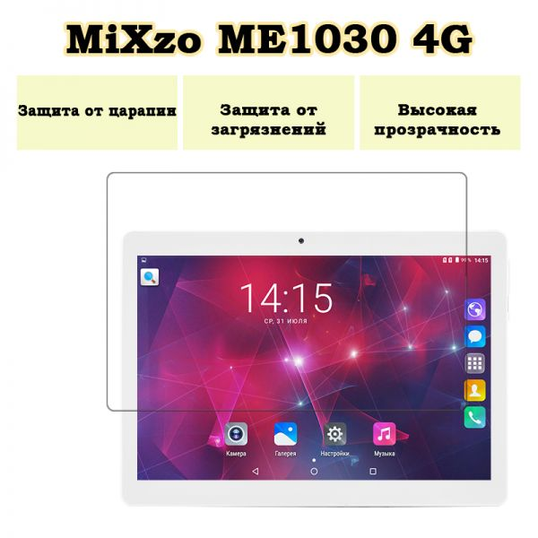 "Защитная пленка на планшет MiXzo ME1030 4G Silver с диагональю экрана 10.1"""