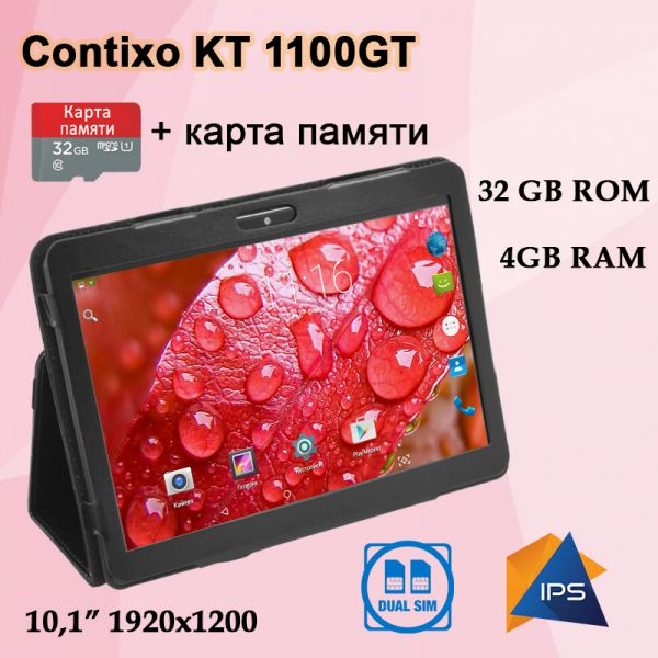 Игровой планшет CONTIXO KT 1100GT 4GB RAM 32GB ROM + Чехол + Карта 32GB