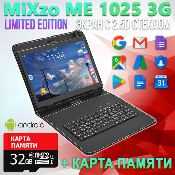 Планшет-Телефон MiXzo ME1025 3G Limited Edition 10.1 дюймов 2GB RAM 16 GB ROM GPS+ Чехол-клавиатура + Карта памяти 32GB