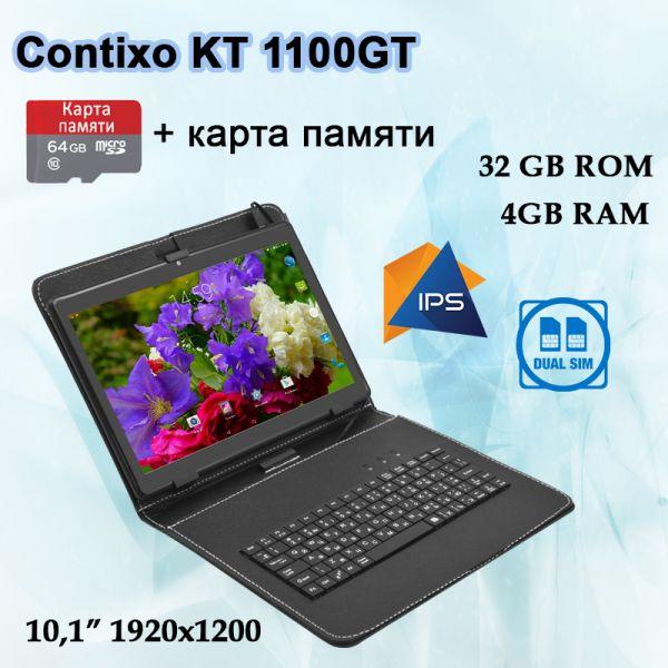 Игровой планшет CONTIXO KT 1100GT 4GB RAM 32GB ROM + Чехол-клавиатура + Карта 64GB