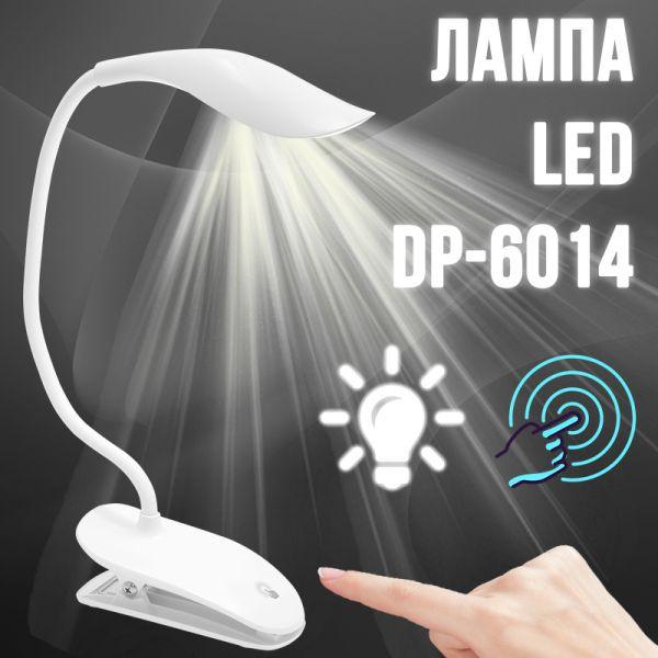 Настольная лампа-прищепка светодиодная LED DP-6014