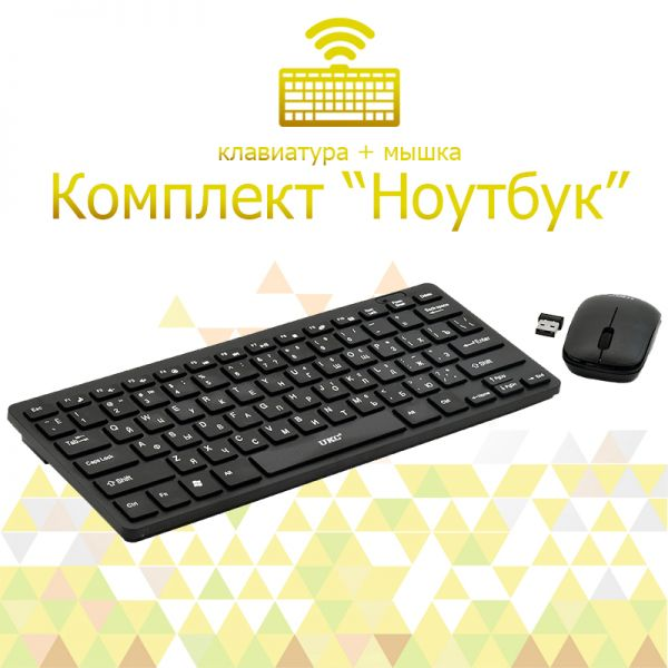 Комплект Бездротова клавіатура + мишка
