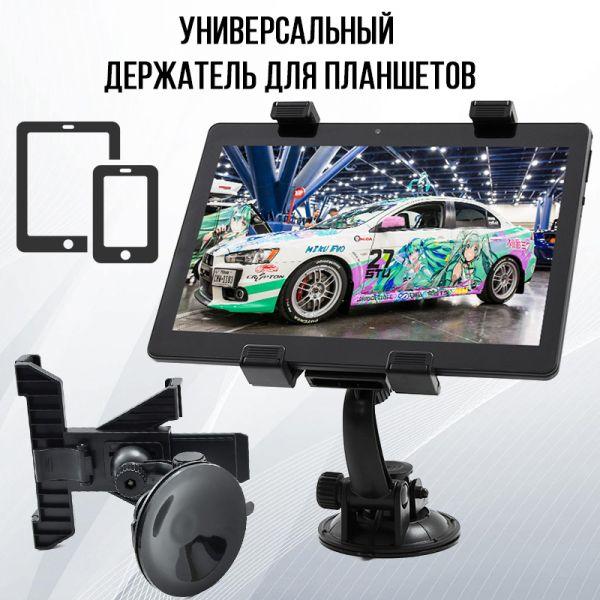 Универсальный держатель для планшетов