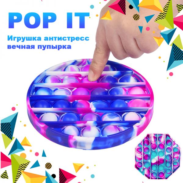 POP IT (ПОП ІТ) ІГРАШКА РАЙДУЖНА ПУПИРКА АНТИСТРЕС