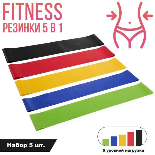 Фитнес резинки 5 в 1 для занятия спортом дома