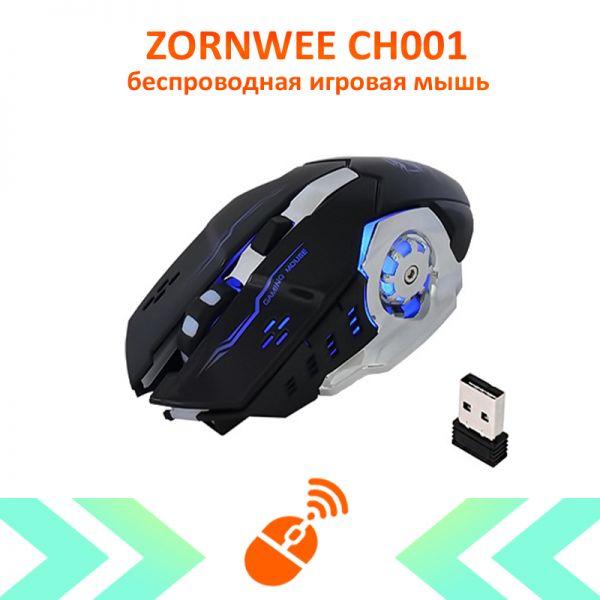 Мышь беспроводная игровая Zornwee CH001
