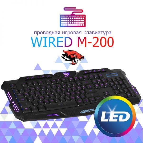 Проводная игровая клавиатура WIRED M-200 с 3-х цветной подсветкой