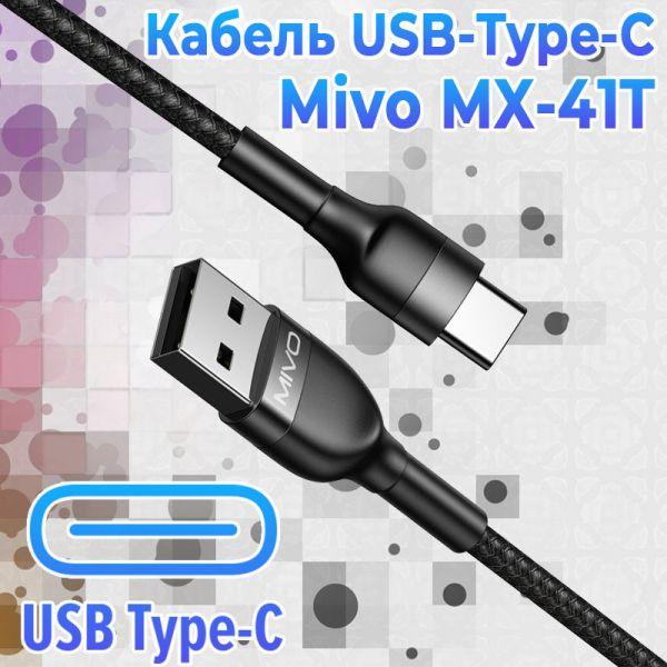 Надежный зарядный кабель Mivo MX-41T с разъемом Type-C
