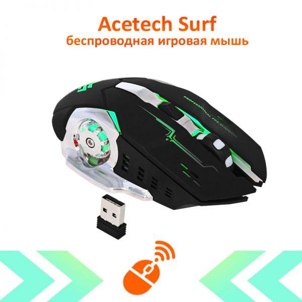 Мышь беспроводная игровая Acetech Surf