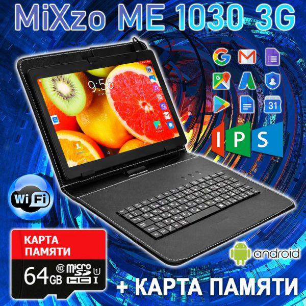 Планшет MiXzo ME1030 3G 32GB + ЧЕХОЛ-КЛАВИАТУРА + КАРТА ПАМЯТИ 64GB