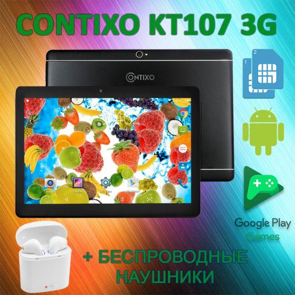 Игровой Планшет CONTIXO KT107 10.1 2/16GB ROM 3G + Беспроводные наушники